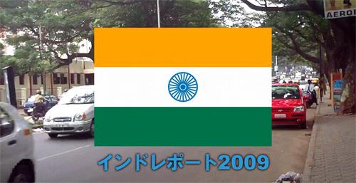 インドレポート2009