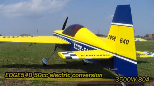 Edge540-50cc ガソリン機 電動コンバージョン