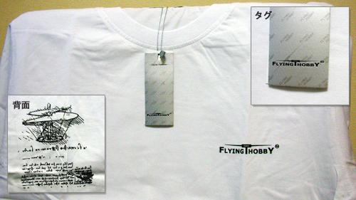 Flying Hobby オリジナルTシャツ