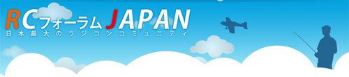 祝♪ラジコンフォーラムJAPAN|日本最大のラジコンコミュニティ 開設