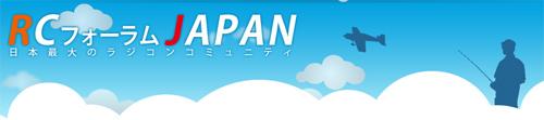 祝♪ラジコンフォーラムJAPAN|空モノ専門ラジコンコミュニティ 開設