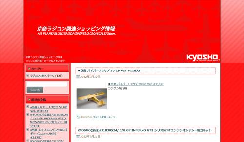 京商ラジコン関連ショッピング情報
