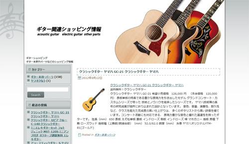 ギター本体やパーツなどのショッピング情報