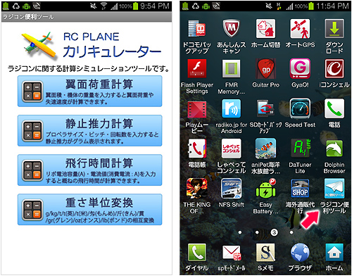 ラジコン便利ツール(Android アプリ)
