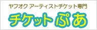 ヤフオク アーティストチケット情報専門サイト