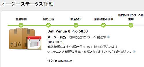 Dell Venue 8 Pro 進捗