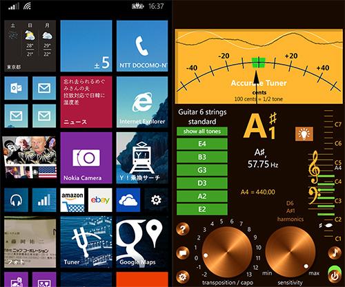 windowsphone8.1 画面