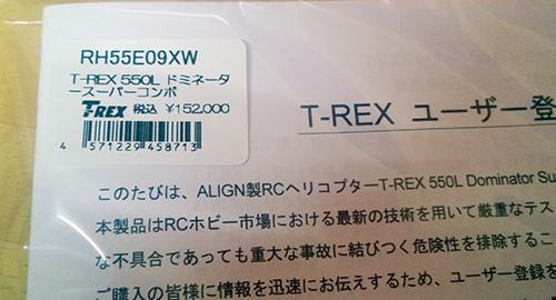 T-REX550L DOMINATOR 定価