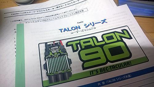 T-REX550L DOMINATOR マニュアルの一部