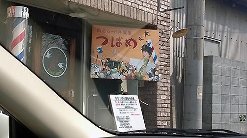 鉄道ムードの漂う理髪店