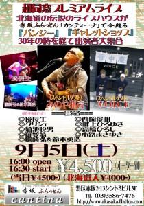 超!同窓ライブスペシャル 赤坂『パンジー』、『ギャレットショップ』の2店に出演していたミュージシャンが30年の時間を越えて赤坂に大集合!!