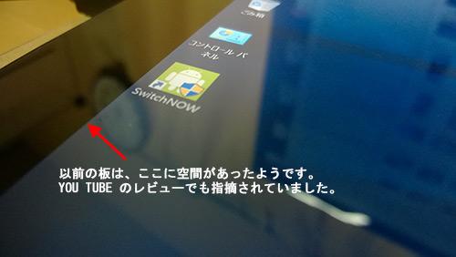 Chuwi Hibook Pro の液晶画面