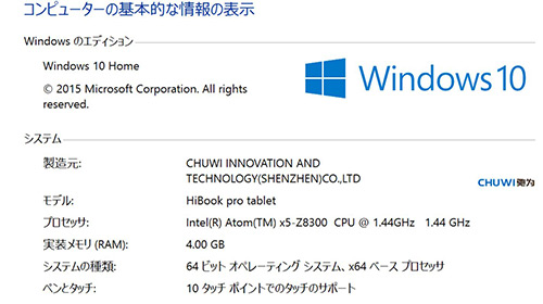 Chuwi Hibook Pro windows10 側基本情報
