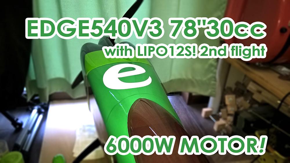 """EDGE540V3 78""""LIPO12S version"""