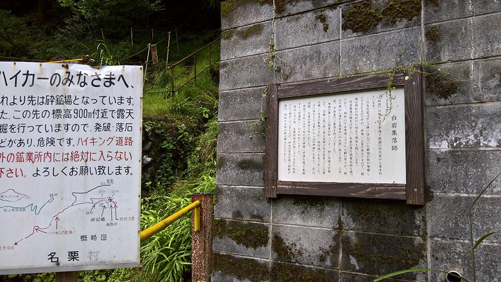白岩集落跡 入口