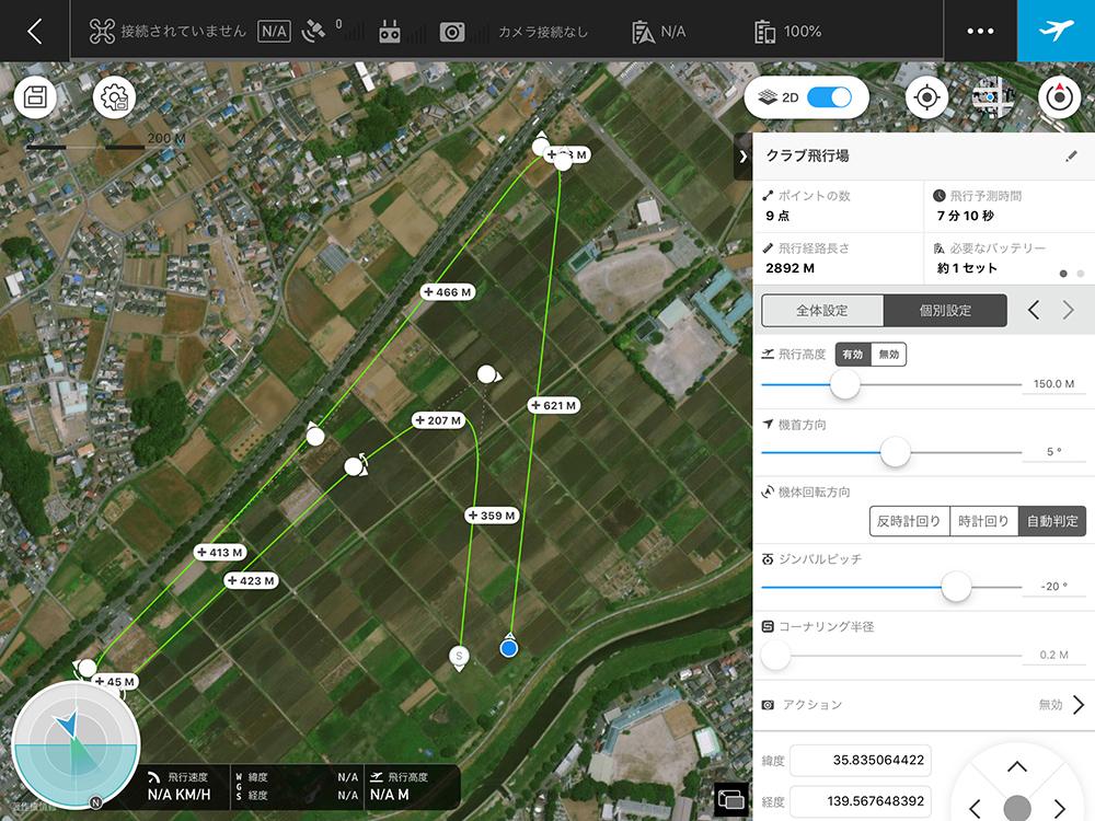 GS PROの経路設定画面