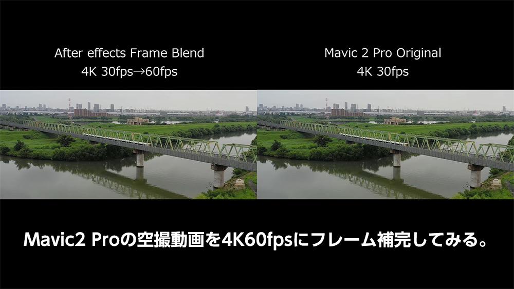 Mavic2 Proの動画をフレーム補完してみる。