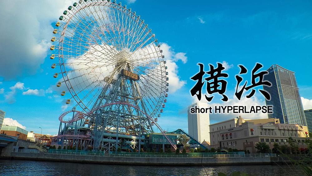 横浜ショートハイパーラプス