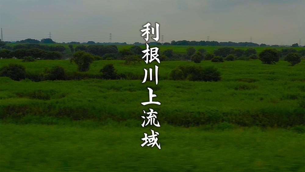 利根川上流域で新幹線を空撮 - Mavic2Pro