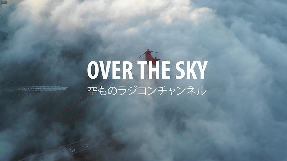 空ものラジコンチャンネルのプロモ動画を勝手に作ってみた