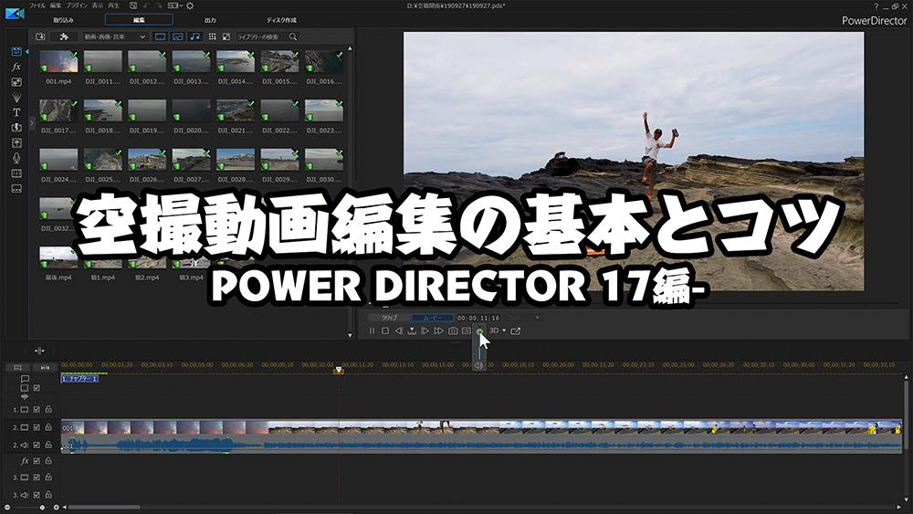 POWER DIRECTOR 17 編集講座①~③