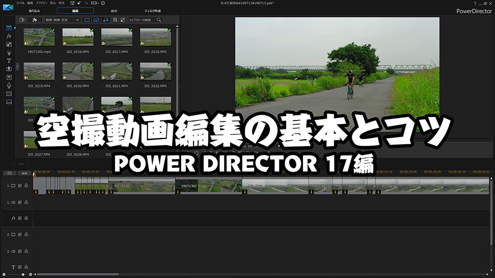 POWER DIRECTOR 17 編集講座④~⑤