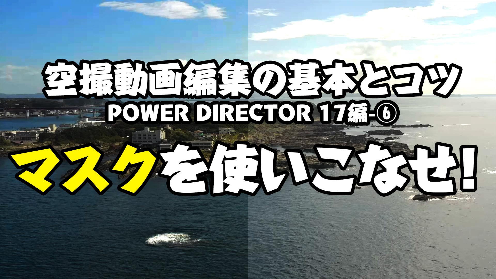 POWER DIRECTOR 17 編集講座⑥マスクを使いこなせ!