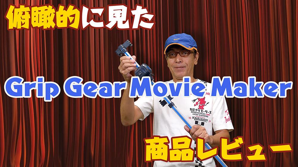 俯瞰的に見たGrip Gear Movie Maker商品レビュー