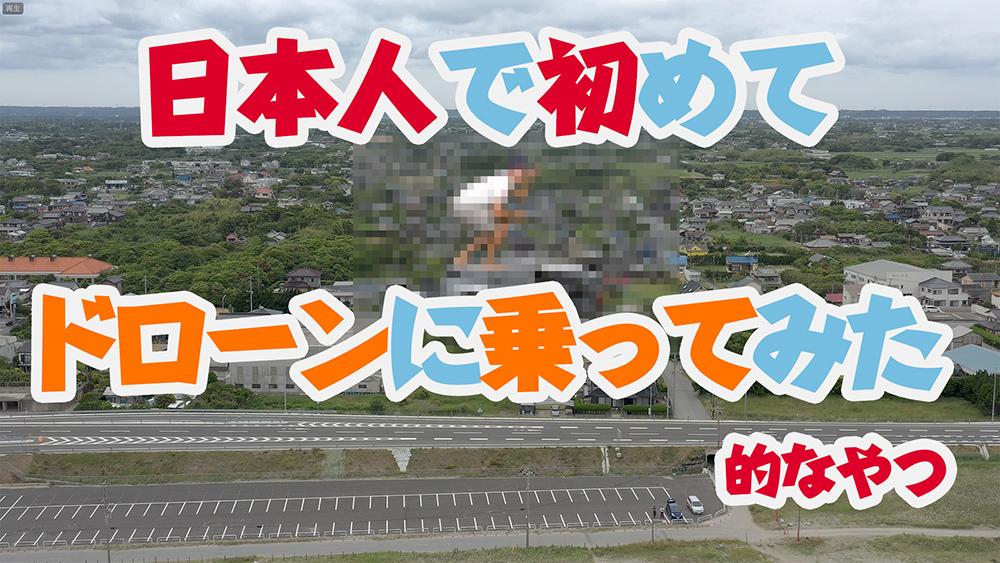 日本人で初めてドローンに乗ってみた