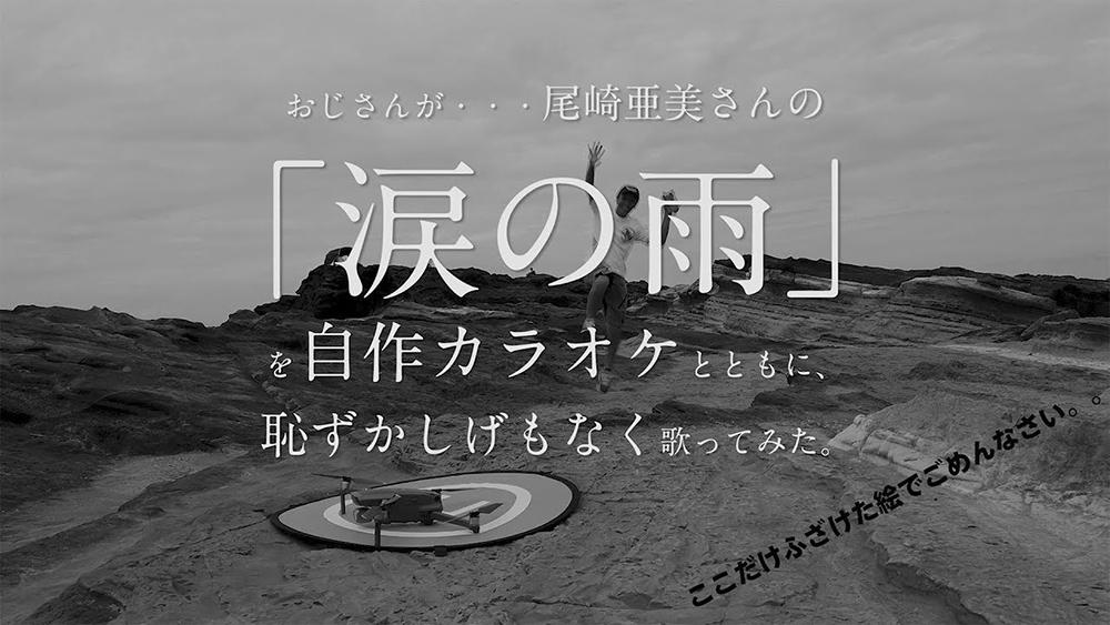 おじさんが尾崎亜美さんの「涙の雨」を自作カラオケとともに、恥ずかしげもなく歌ってみた。