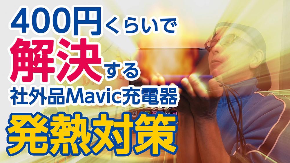 たった400円で解決する社外品Mavic充電器の発熱対策