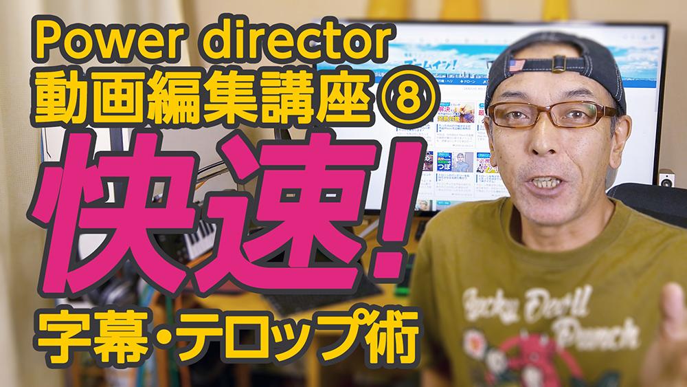 快速字幕・テロップ術 - Power director 動画編集講座⑧