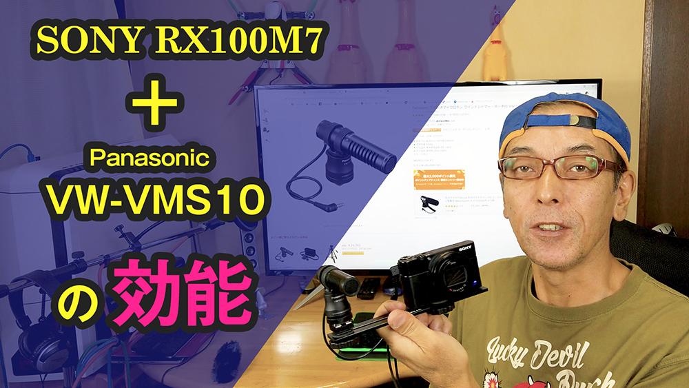 SONYのRX100M7にPanasonicのステレオマイクVW-VMS10を取り付けてテストしてみた。