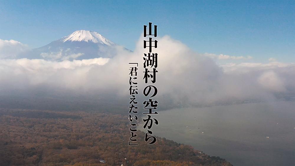 【山中湖・富士山空撮】山中湖村の空から「君に伝えたいこと」Mavic2Pro