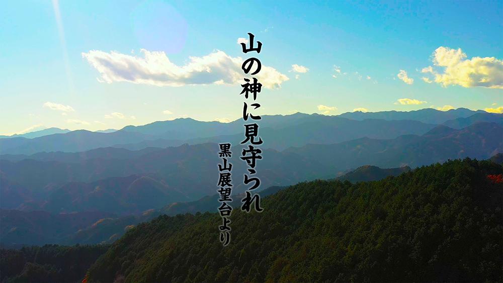 山の神に見守られ。黒山展望台より - DJI Mavic2Pro 4K