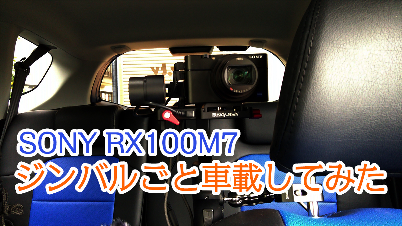SONY RX100M7をhohem iSteady Multiと一緒に車載してみた。