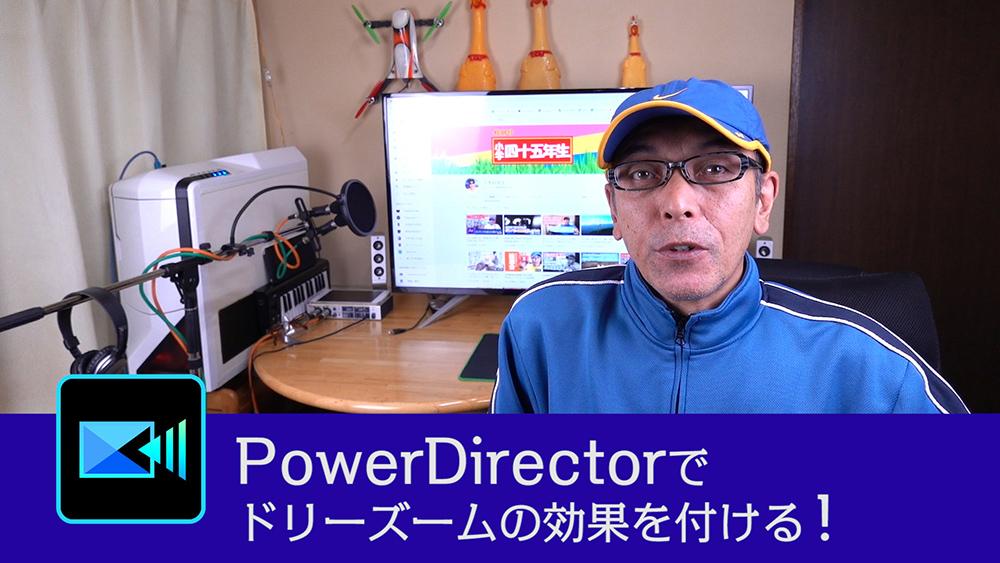 ドリーズームの作成方法 - PowerDirectorチュートリアル