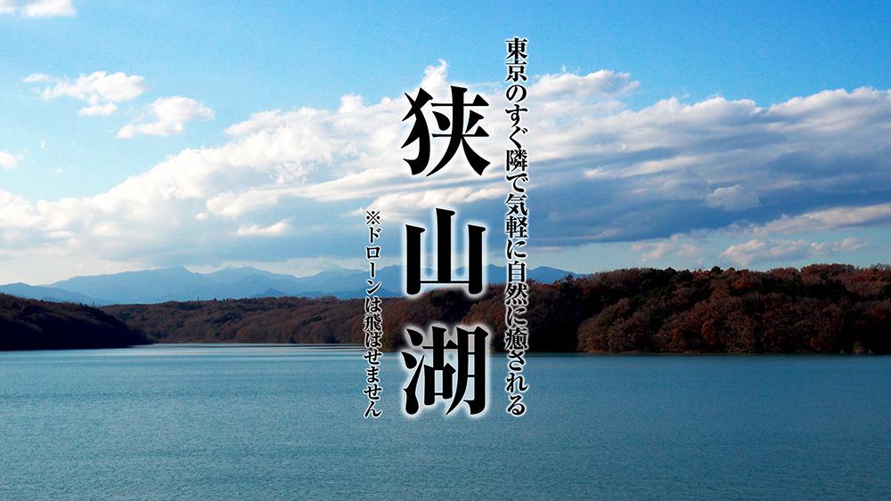 狭山湖 - 東京のすぐ隣で気軽に自然に癒される。RX100M7+hohem iSteady Multiジンバル4K動画