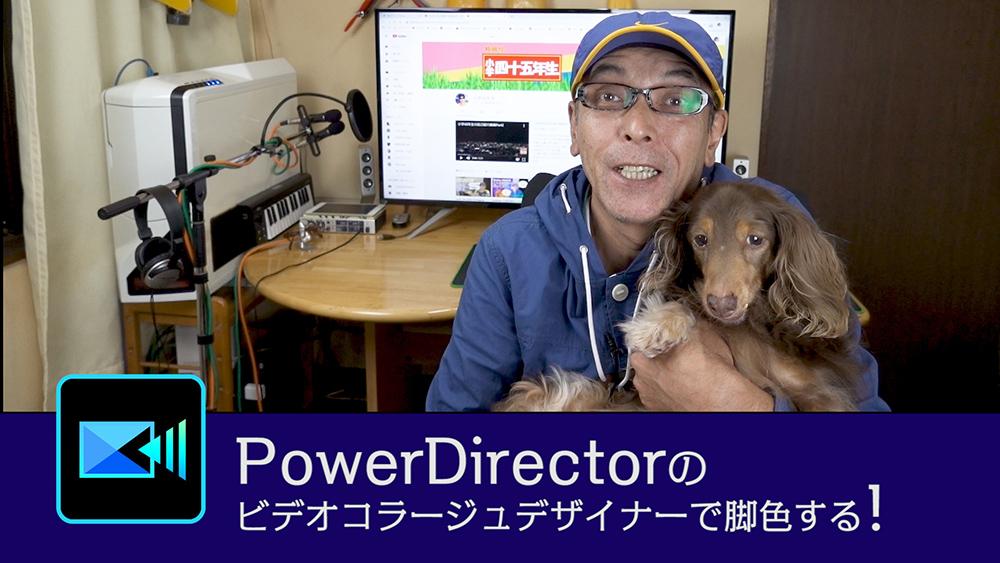 ビデオコラージュデザイナーで脚色する - PowerDirectorチュートリアル