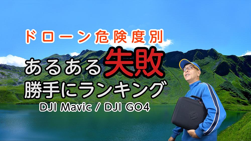 ドローン危険度別あるある失敗勝手にランキング - DJI Mavic/DJI GO 4