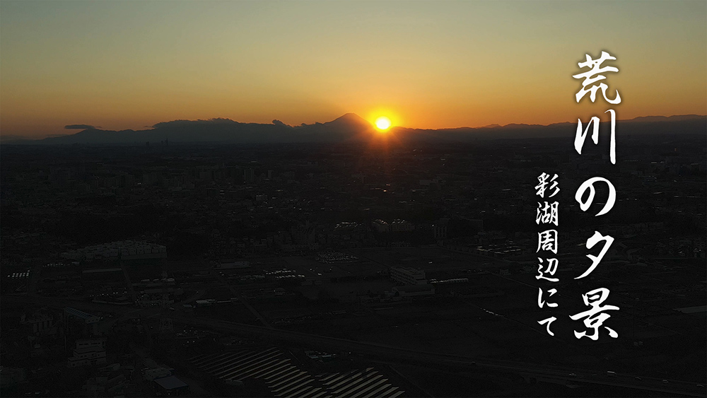 荒川の夕景 - 彩湖周辺にて DJI Mavic2 Pro 空撮