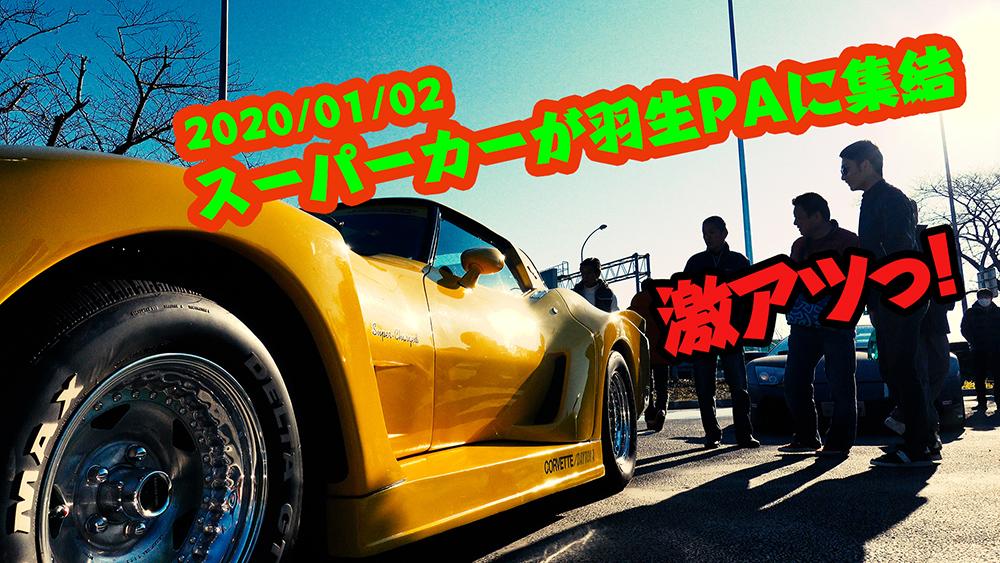 スーパーカーが羽生PAに集結 - ECKLER'S Corvette Designs/Lamborghini Aventador