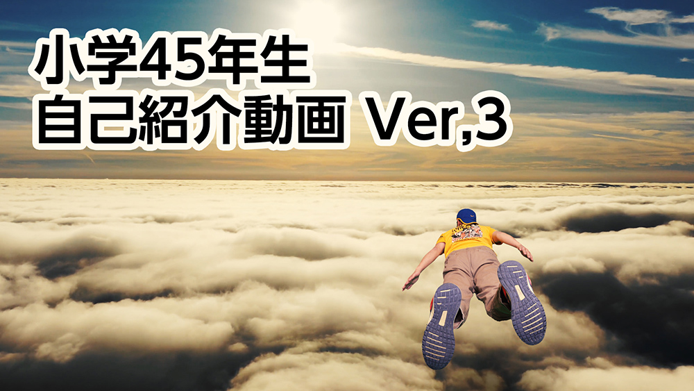 小学45年生 自己紹介動画 Part3