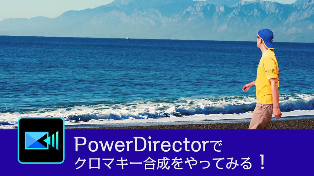 クロマキー合成のやり方 - Power director の使い方講座