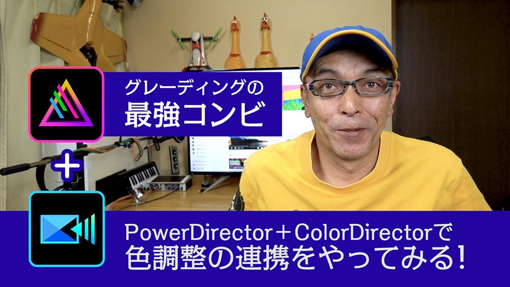 Power director+Color Directorで色調整の連携をやってみる - Power director の使い方講座