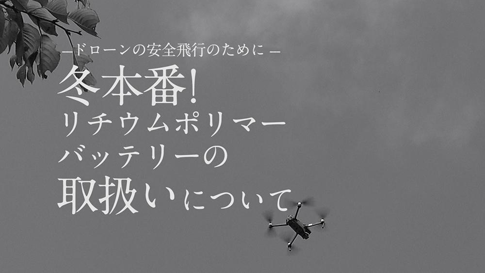冬のリチウムポリマーバッテリーの取り扱いについて-ドローンの安全飛行のために-