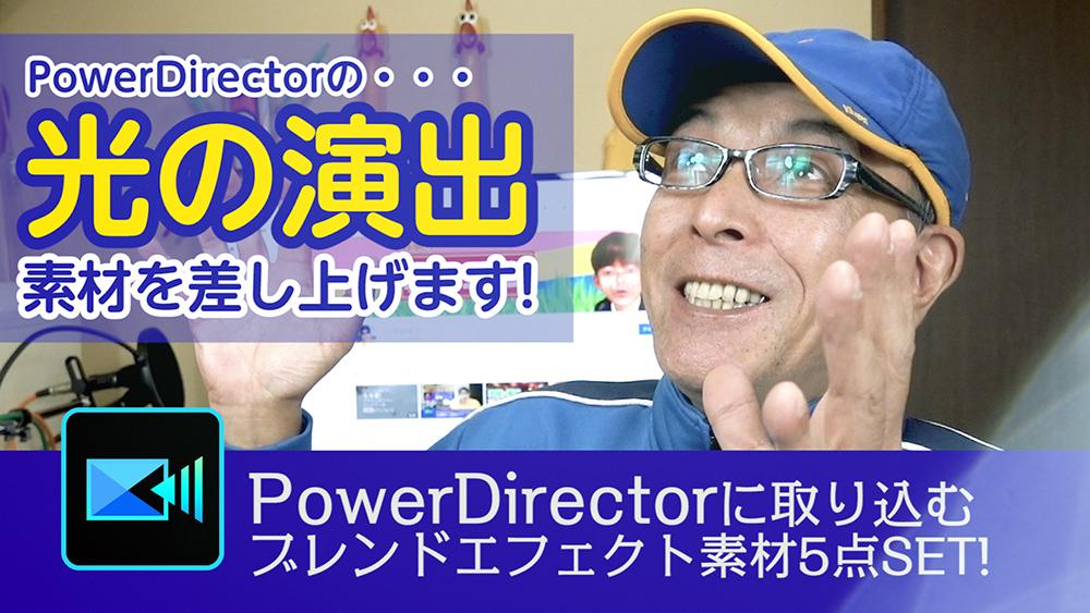 光の演出素材(ブレンドエフェクト)を差し上げます!- Power director の使い方講座