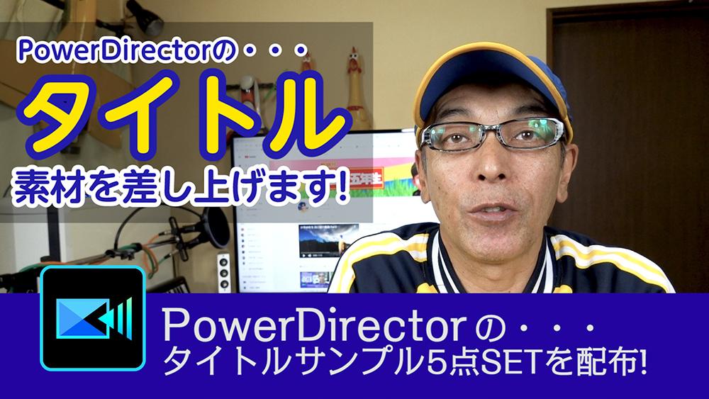 表現自在!タイトルサンプル5セットの配布!- Power director の使い方講座