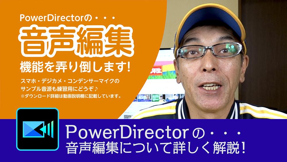 音声編集機能を弄り倒して動画用に最適化する方法!- Power director の使い方講座