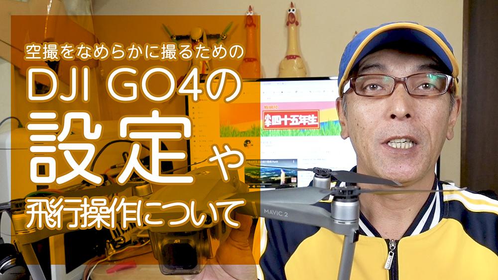 空撮をなめらかに撮るためのDJI GO4の設定や飛行操作について - DJI Mavic2Pro